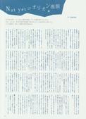 [Girls!] Vol.32 Not yet 大島優子 荒井 萌 桜庭ななみ 前田敦子 鈴木愛理 :Girls! vol.32_0014.jpg
