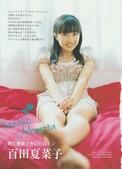 [Girls!] Vol.32 Not yet 大島優子 荒井 萌 桜庭ななみ 前田敦子 鈴木愛理 :Girls! vol.32_0017.jpg
