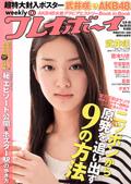武井咲 竹富聖花 宮島咲良 夏菜 吉木りさ AKB48 少女Y:01.jpg