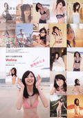 Weekly Young Jump 2011.05 篠田麻里子:17.jpg