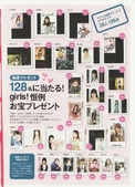 [Girls!] Vol.32 Not yet 大島優子 荒井 萌 桜庭ななみ 前田敦子 鈴木愛理 :Girls! vol.32_0002.jpg