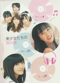 [Girls!] Vol.32 Not yet 大島優子 荒井 萌 桜庭ななみ 前田敦子 鈴木愛理 :Girls! vol.32_0003.jpg