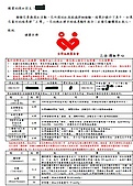 開放晾圖區:捐血單.jpg