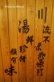 2015.12.05 紗帽山溫泉,川湯溫泉養生餐廳:P1310766.JPG