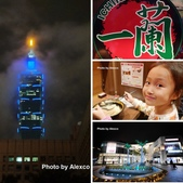 2017.11.04 台北一蘭拉麵,林口三井Outlet Mall:相簿封面
