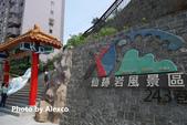 2018.09.30 仙跡岩親山步道:P1540086.JPG