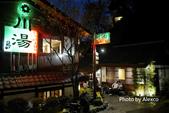 2015.12.05 紗帽山溫泉,川湯溫泉養生餐廳:P1310749.JPG