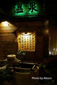 2015.12.05 紗帽山溫泉,川湯溫泉養生餐廳:P1310780.JPG