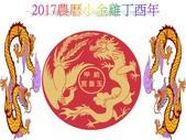 LOGO:2017丁酉年前甲玉皇宮(雞 )龍鳳圖片.jpg