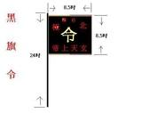 LOGO:石潭北極玄天上帝黑令旗圖片1.JPG