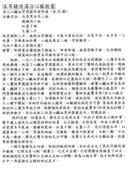 雪蓮菌的製作與說明 (謹參考用):木耳豬肉湯治心脈栓塞1_1.jpg