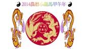 LOGO:2014小龍馬甲午年logo3(ok).jpg