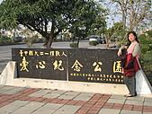 豐原921愛心紀念公園:IMG_1547.JPG