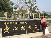 豐原921愛心紀念公園:IMG_1548.JPG
