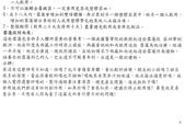 雪蓮菌的製作與說明 (謹參考用):雪蓮菌的製作與治療作用說明12.jpg
