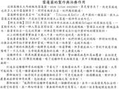 雪蓮菌的製作與說明 (謹參考用):雪蓮菌的製作與治療作用說明1.jpg
