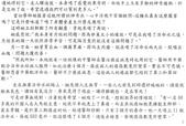 雪蓮菌的製作與說明 (謹參考用):雪蓮菌的製作與治療作用說明2.jpg