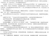 雪蓮菌的製作與說明 (謹參考用):雪蓮菌的製作與治療作用說明3.jpg