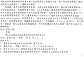 雪蓮菌的製作與說明 (謹參考用):雪蓮菌的製作與治療作用說明4.jpg