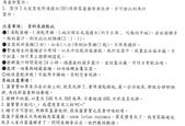 雪蓮菌的製作與說明 (謹參考用):雪蓮菌的製作與治療作用說明5.jpg