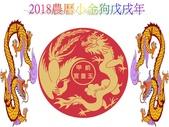 LOGO:2018(107)戊戌年小金狗.jpg