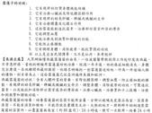 雪蓮菌的製作與說明 (謹參考用):雪蓮菌的製作與治療作用說明7.jpg