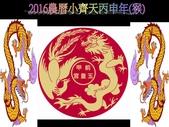 LOGO:前甲玉皇宮logo1_2016丙申年小齊天(猴年).jpg