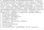 雪蓮菌的製作與說明 (謹參考用):雪蓮菌的製作與治療作用說明8.jpg