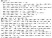 雪蓮菌的製作與說明 (謹參考用):雪蓮菌的製作與治療作用說明9.jpg