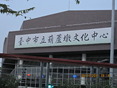 台中市立葫蘆墩文化中心1001125:台中市立葫蘆墩文化中心1001125 (2).JPG