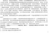 雪蓮菌的製作與說明 (謹參考用):雪蓮菌的製作與治療作用說明10.jpg
