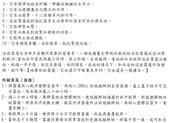 雪蓮菌的製作與說明 (謹參考用):雪蓮菌的製作與治療作用說明11.jpg