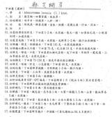 雪蓮菌的製作與說明 (謹參考用):麻芝糊草的功用及效能.jpg