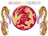 LOGO:新龍鳳網頁結合圖1.jpg