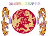 LOGO:2014甲午年小龍馬大妹龍鳳圖1(ok).jpg