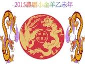 LOGO:2015(104)乙未年小金羊.jpg