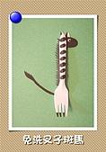 巧手玩環保-免洗碗河豚 免洗刀叉創作... ...:免洗叉斑馬
