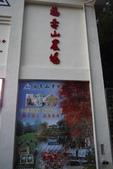 福壽山:P1060982.JPG