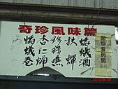 屏東來義鄉丹林玉珠土雞城讚喔!(百年春節過後搬家囉!):