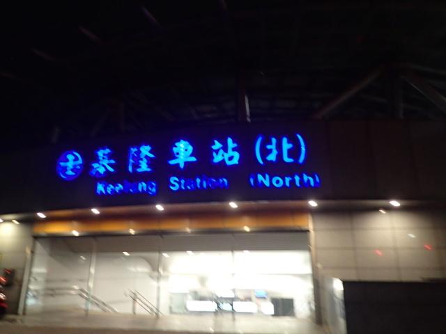 PA049399.JPG - 基隆  新火車站 夜景色