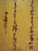 倪元璐書法:DSC03694.JPG