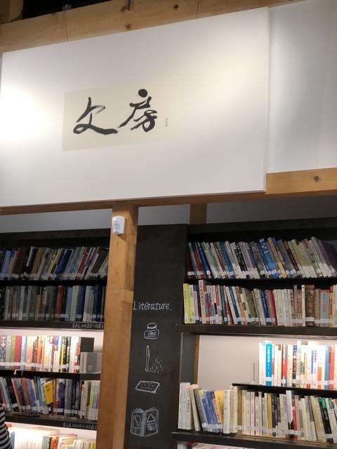 IMG_8499.JPG - 好樣  文房  公益圖書館