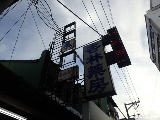 P6019999.JPG - 二林老街  再發見
