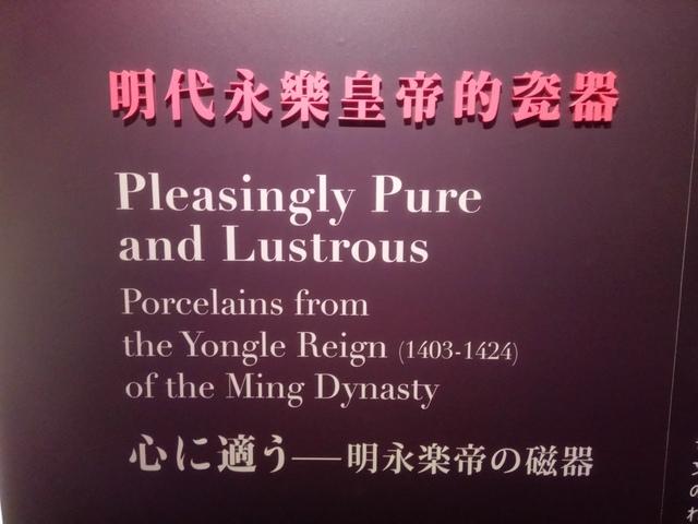 DSC_2695.JPG - 故宮  明代瓷器展