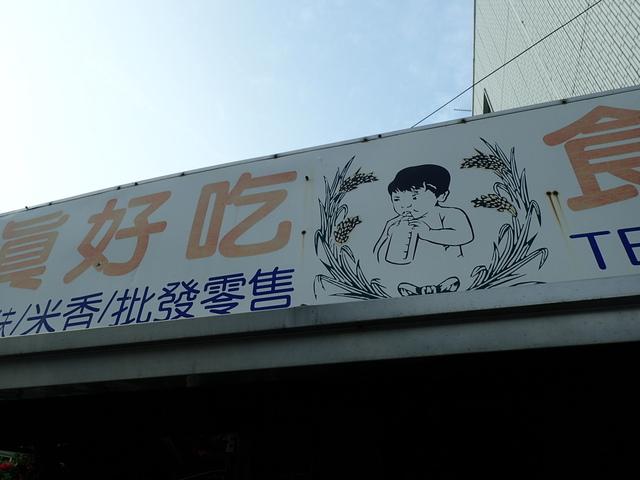 P9148757.JPG - 溪州老街  初相見