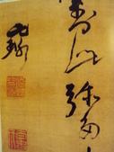倪元璐書法:DSC03696.JPG