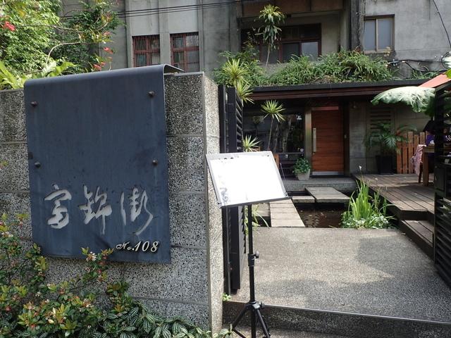P3250830.JPG - 富錦街的午後時光