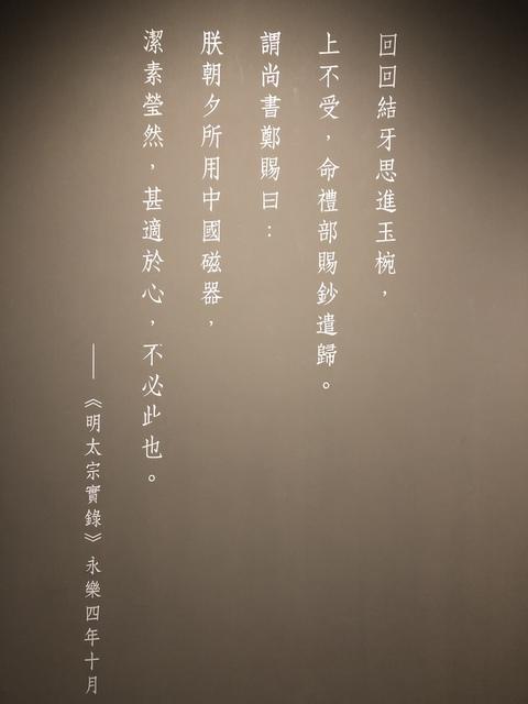 IMG_5841.JPG - 故宮  明代瓷器展