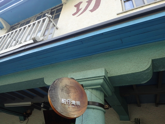 P9148780.JPG - 溪州老街  初相見