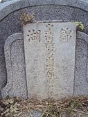 安平  湯匙山古墓踏查01:DSC03019.JPG